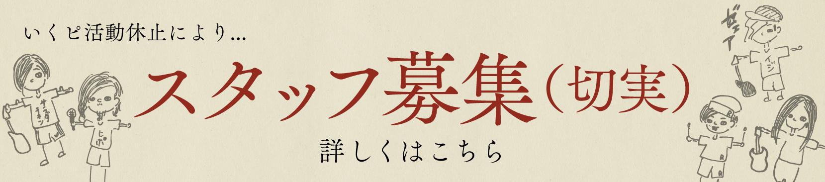 それ媚びスタッフ募集!!