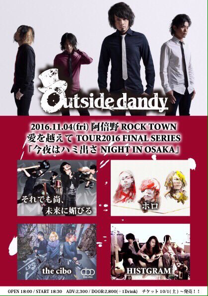 Outside dandy 愛を越えてTOUR2016 FINAL SERIES「今夜はハミ出さNIGHT IN OSAKA」