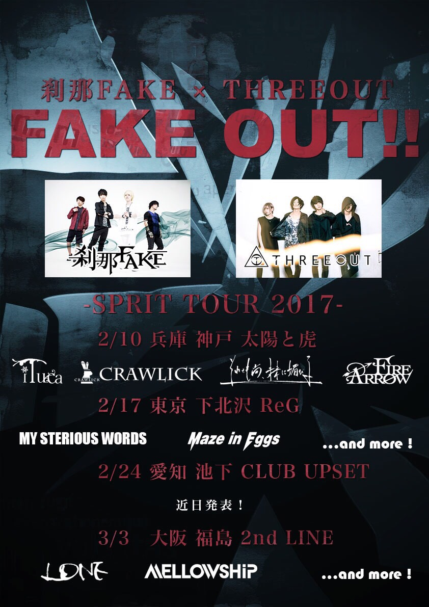 刹那FAKE×THREEOUT「FAKEOUT!!」