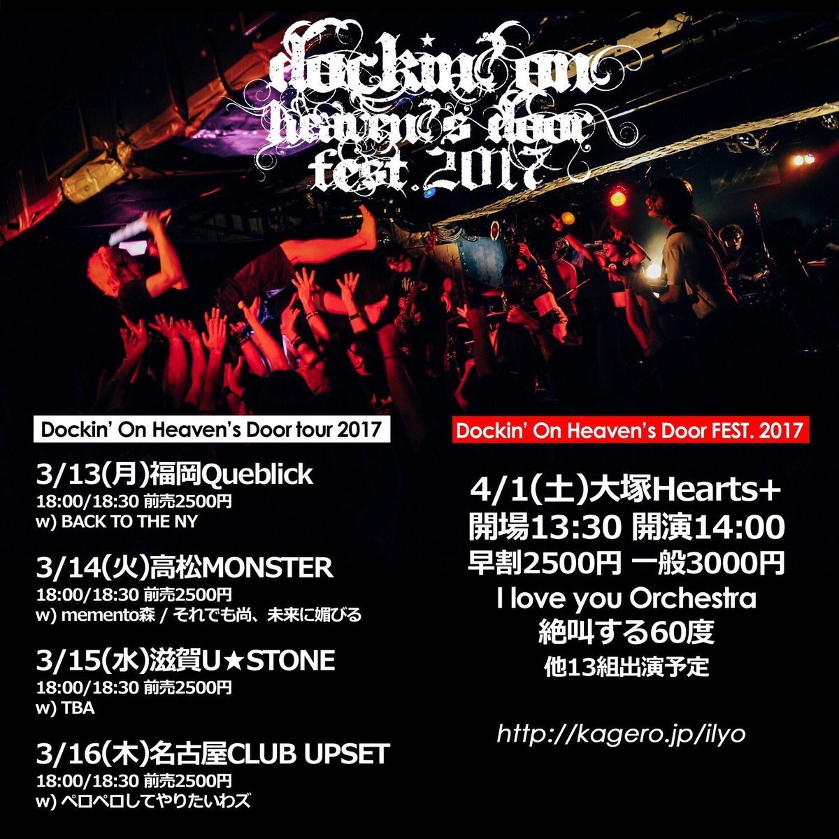 I love you Orchestra×絶叫する60度「Dockin' On Heaven's Door tour 2017」