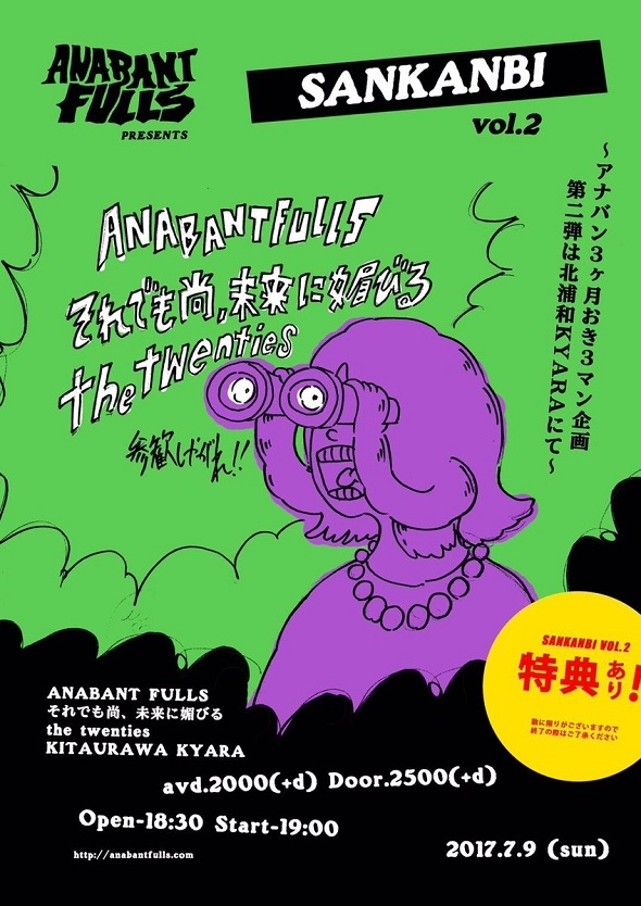 ANABANTFULLS presents 〜『SANKANBI』 Vol.2