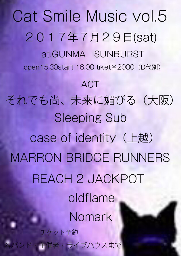 Cat Smile Music vol.5