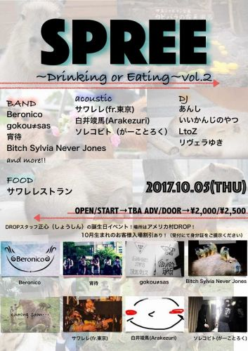 SPREE〜Drinking or Eating〜vol.2