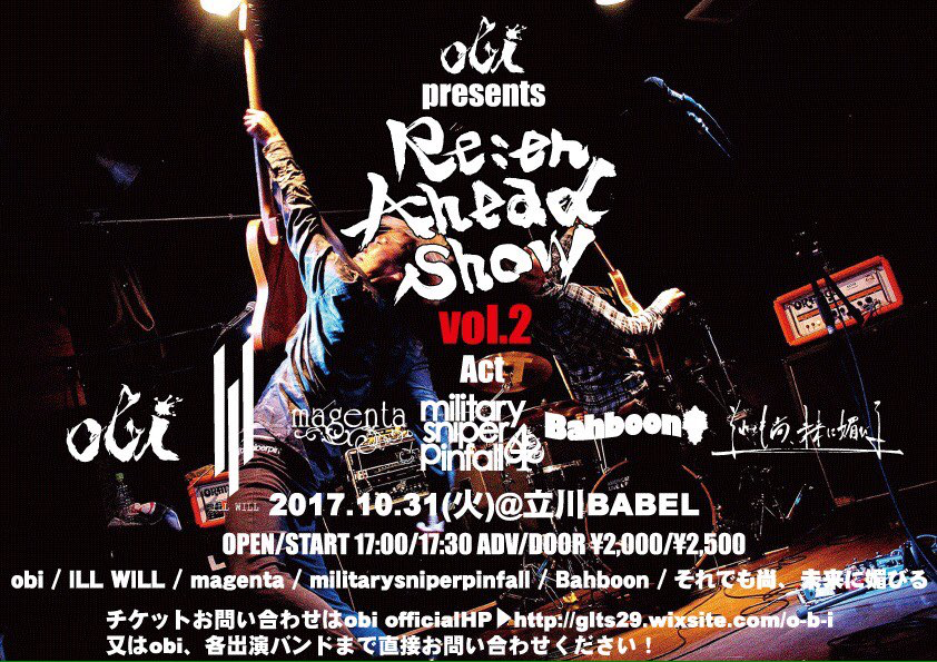 obi企画「Re:enAheadShow vol.2 」立川編