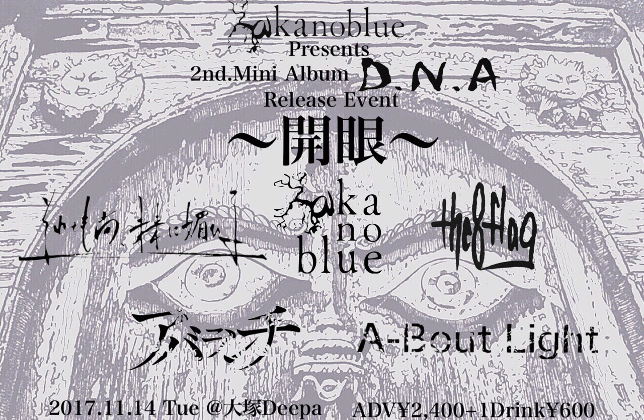 akanoblue presents 2nd Mini Album D.N.A Release Event 〜開眼〜