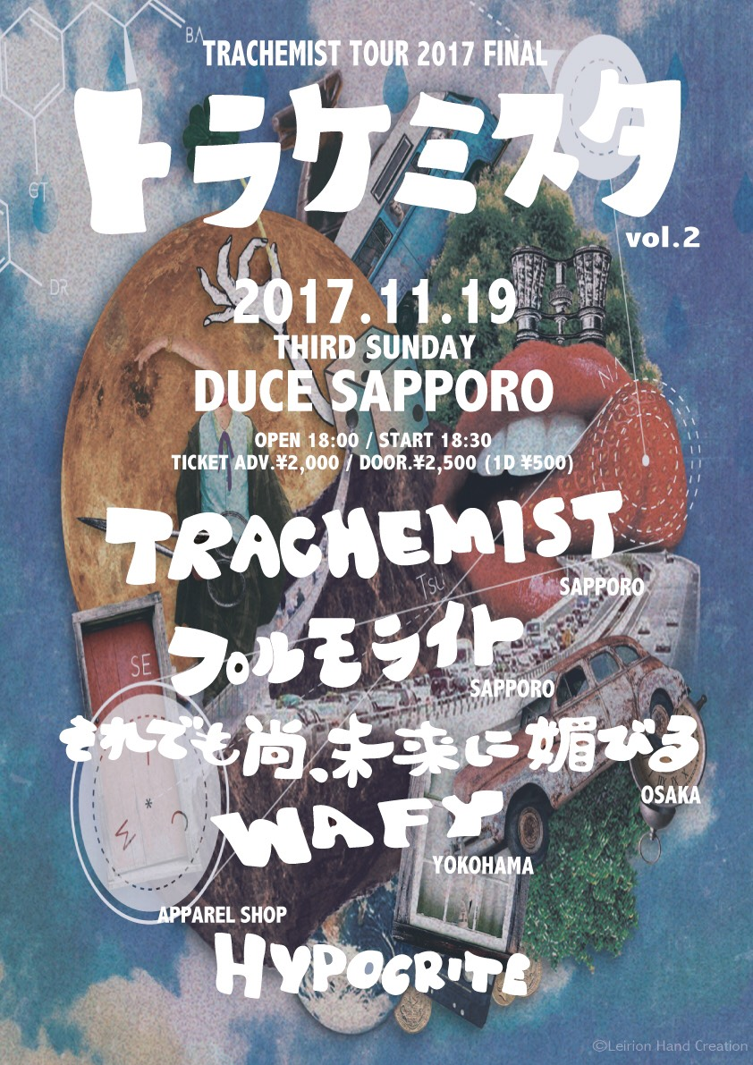 TRACHEMIST TOUR FINAL 「トラケミスタ」vol.2