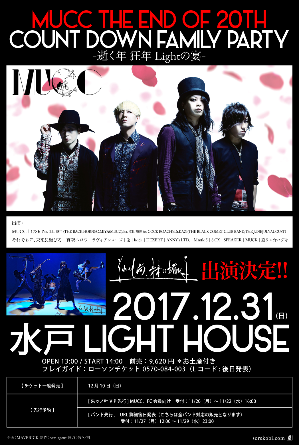 MUCC THE END OF 20TH COUNT DOWN FAMILY PARTY -逝く年 狂年 Lightの宴-