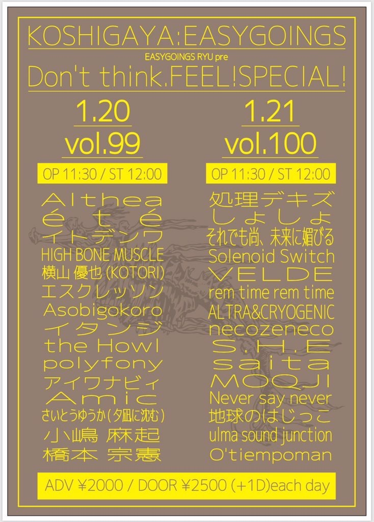 EASYGOINGS RYU presents [Don't think.FEEL!vol.100]