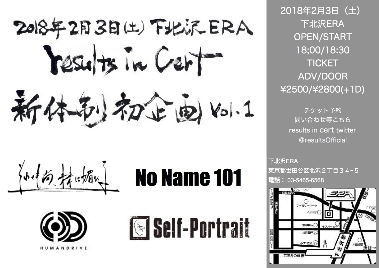results in cert 新体制初企画vol.1