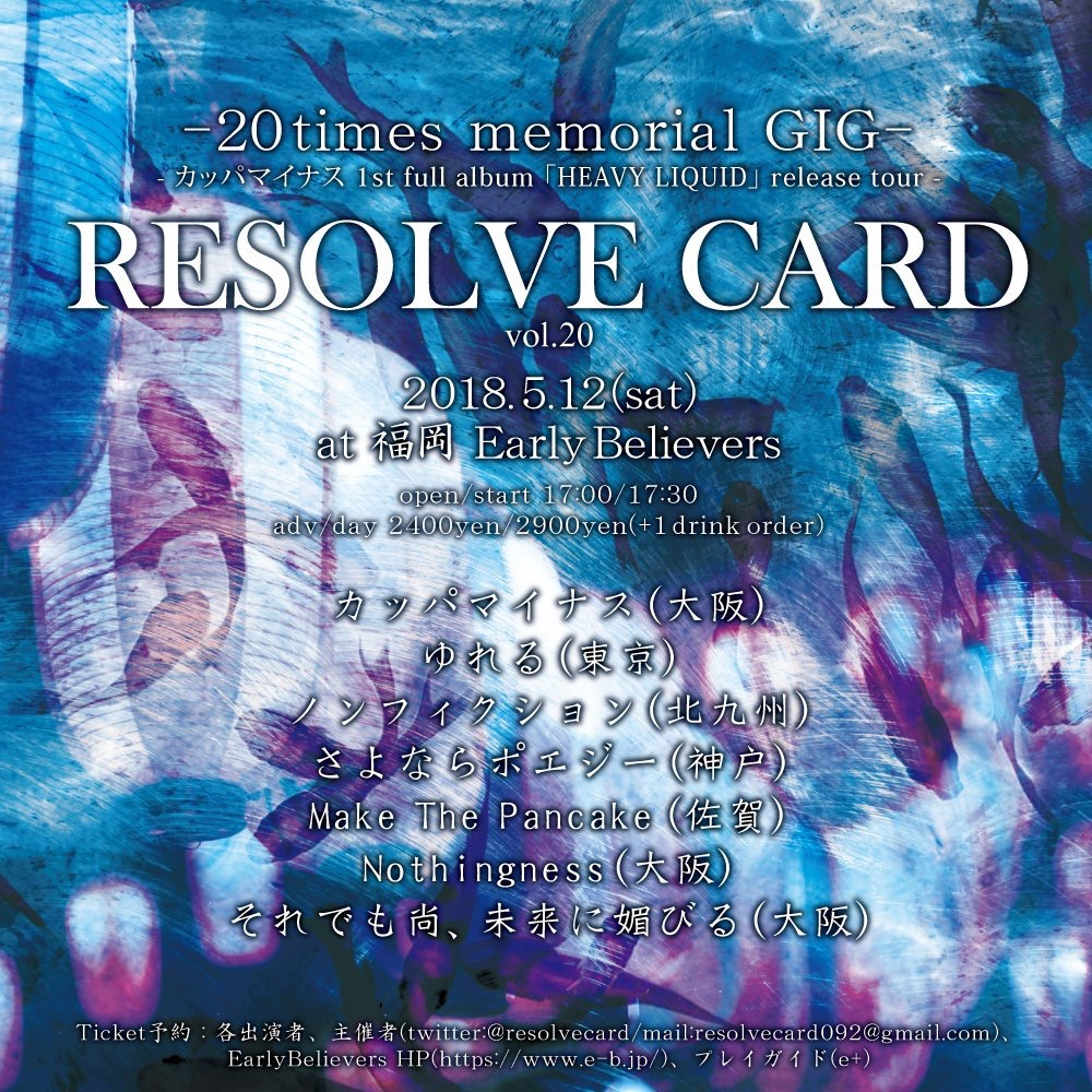 RESOLVE CARD vol.20 -20 times memorial GIG-