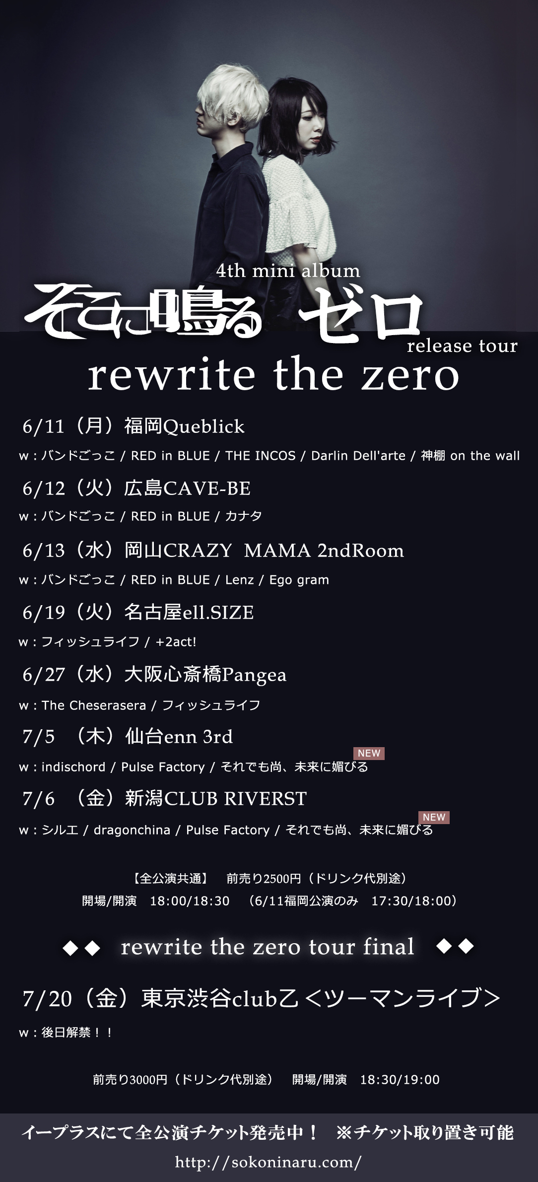 そこに鳴る「4th mini album「ゼロ」release tour 〜rewrite the zero〜」