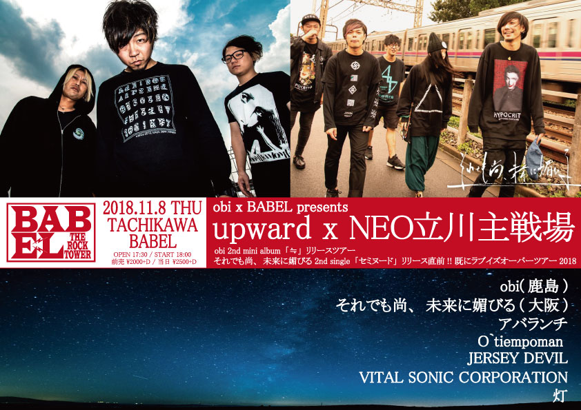 obi × BABEL presents「upward × NEO立川主戦場」
