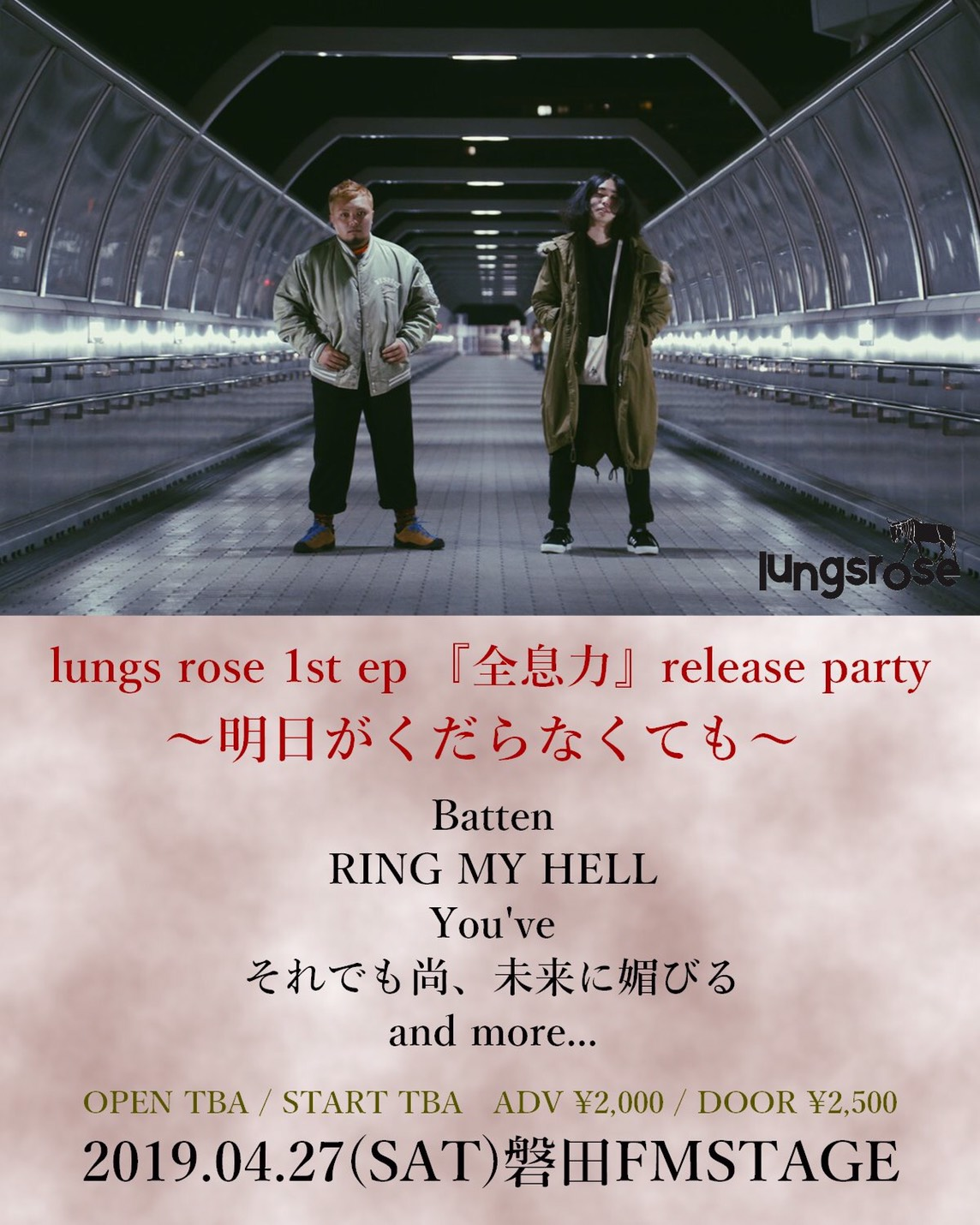 lungs rose pre. 1st.ep.【全息力】release party ~明日がくだらなくても~
