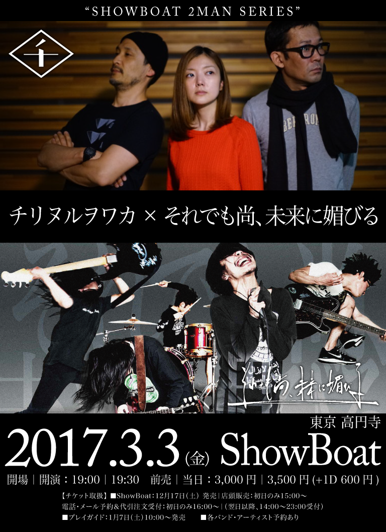 SHOWBOAT 2MAN SERIES