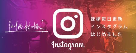 それでも尚、未来に媚びる公式Instagram