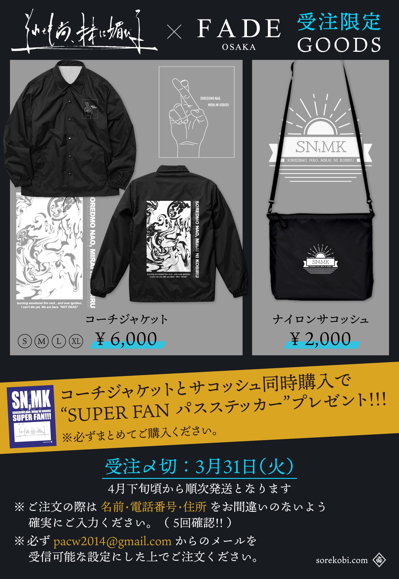 【NEW GOODS】FADE OSAKA限定で受注販売受付開始